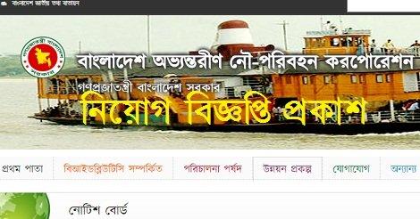 Bangladesh Inland Water Transport Corporation BIWTC Job Circular – www.biwtc.gov.bd