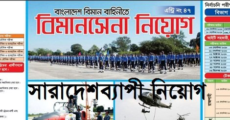 Bangladesh Air Force Jobs Circular 2018
