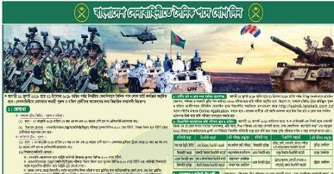 Bangladesh Army Job Circular – www.joinbangladesharmy.mil.bd