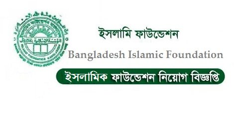Bangladesh Islamic Foundation Assistant Teacher Job Circular – www.islamicfoundation.gov.bd