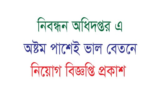 Directorate of Regisration Job Circular