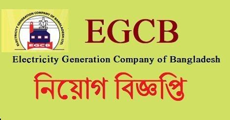 Electricity Generation Company of Bangladesh EGCB Job Circular – www.egcb.com.bd