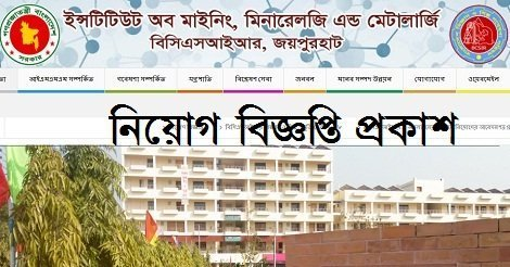 Institute of Mining Mineralogy and Metallurgy Immmbcsir Job Circular – www.immmbcsir.gov.bd