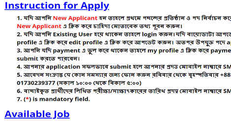 Islamic Foundation Job Circular