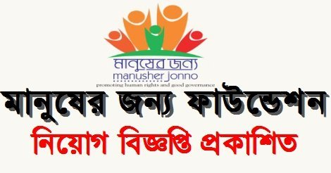 Manusher Jonno Foundation Job Circular