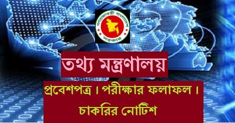 Ministry of Information MOI BD