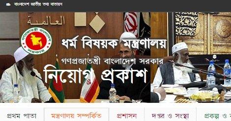 Ministry of Religious Affairs Mora Job Circular