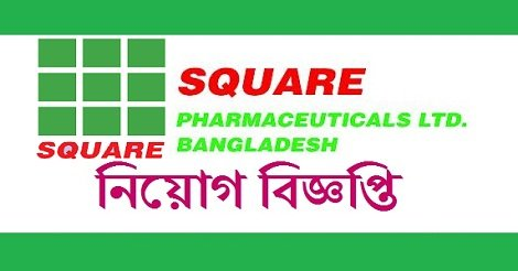 SQUARE Pharmaceuticals Job Circular