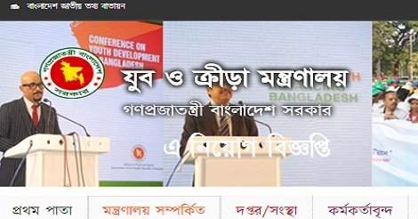 Ministry of Youth and Sports moysports Job circular – www.moysports.gov.bd