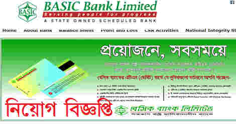 Basic Bank Limited Job Circular, Admit card 2018 – basicbanklimited.com