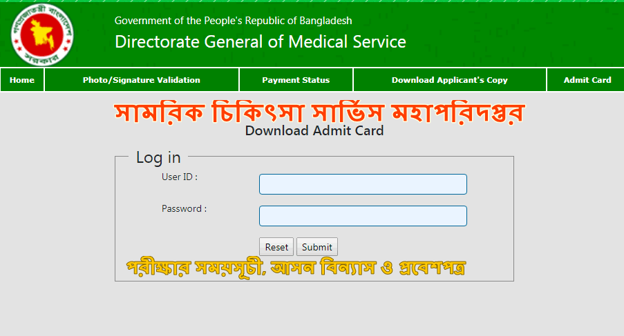 DGMS Admit Download And Exam Date
