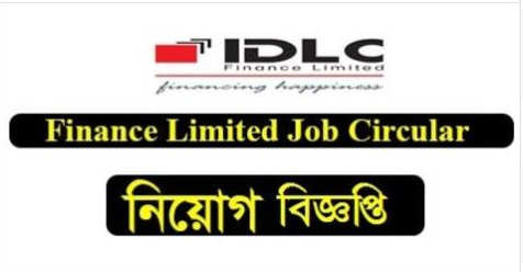 IDLC Finance Limited IDLC Job Circular 2018 – www.idlc.com