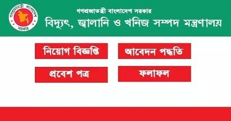 Ministry of Power Energy and Mineral Resources MPEMR job circular
