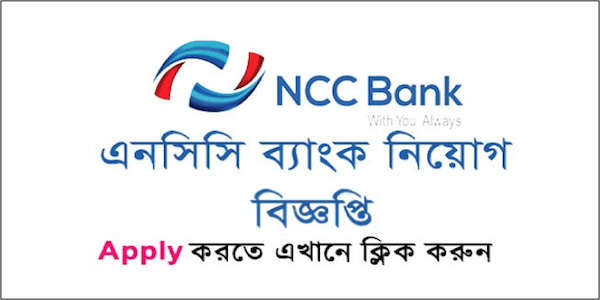 NCC Bank Limited Job circular