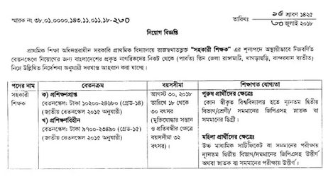 Primary School Teacher Job Circular