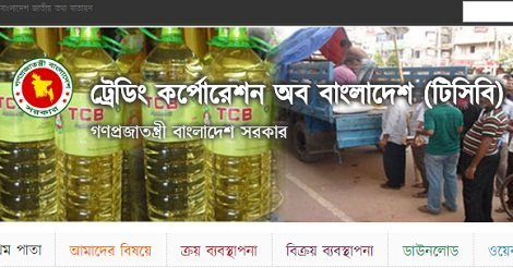 Trading Corporation of Bangladesh TCB Job Circular 2018 – www.tcb.gov.bd