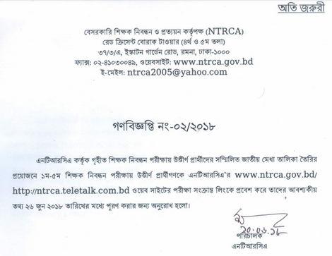 ntrca teletalk update notice