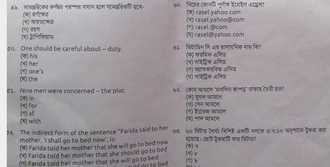 Primary Teacher Question Solution (Assistant Teacher 2014) MCQ Test 2018