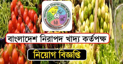 BFSA Job Circular 2019
