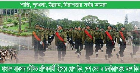 Bangladesh Ansar VDP Jobs Circular & Result 2018