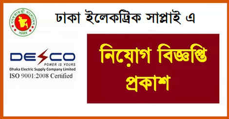 DESCO Job Circular 2020