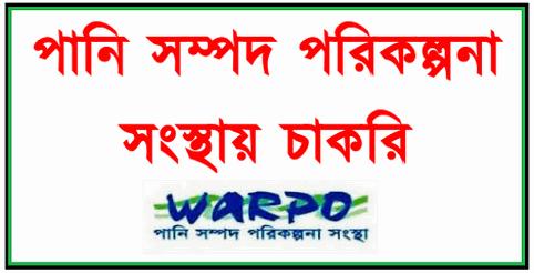 WARPO Job Circular