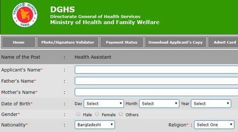 dghsr.teletalk.com.bd