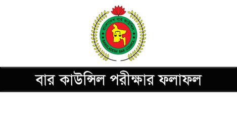Bangladesh Bar Council Enrolment Viva Result 2018 – barcouncil.gov.bd