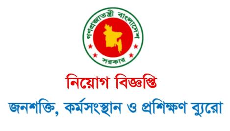 BMET Job Circular & Appliction Process 2019 – www.bmet.gov.bd