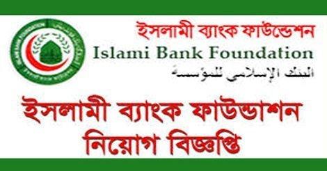 Bangladesh Islamic Foundation Job Circular