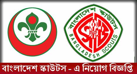 Bangladesh Scouts Job Circular