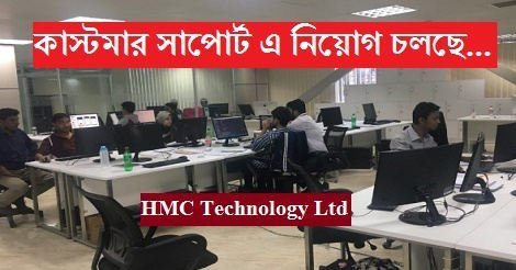HMC Technology Ltd Job Circular