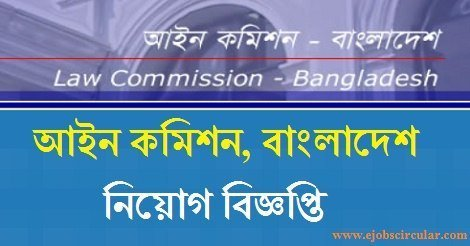 Bangladesh Law commission jobs Circular 2018 – www.lc.gov.bd