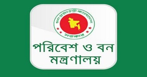 Ministry of Environment and Forests Job Circular – www.bforest.gov.bd