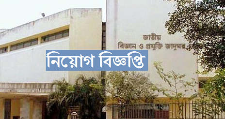 National Museum of Science & Technology NMST Job Circular 2018 – nmst.gov.bd