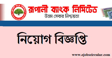 Rupali Bank Limited Job Circular
