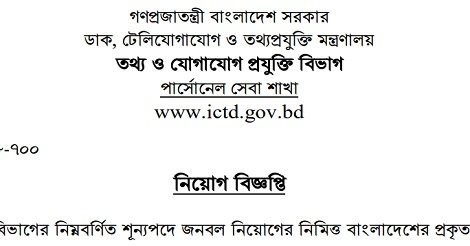 Department of Information and Communication Technology ictd Job Circular – www.ictd.gov.bd