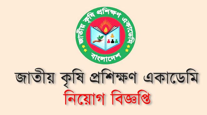 www.nata.gov.bd job 2021