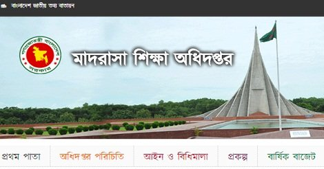 Bangladesh Madrasah Education Board BME Job Circular – www.dme.gov.bd