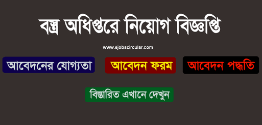 Department of Textiles job circular 2019