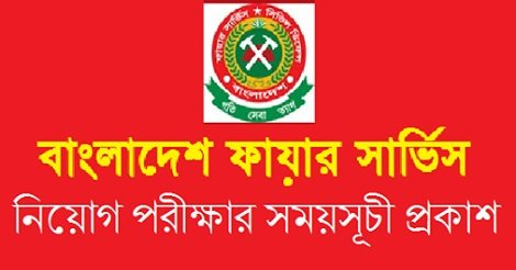 Fire Service and Civil Defense Job Circular