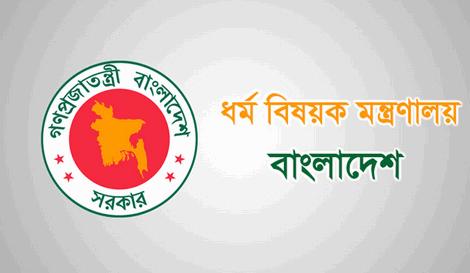 Ministry of Religious Affairs job circular