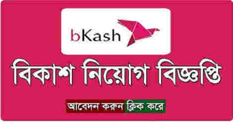 bKash Job Circular