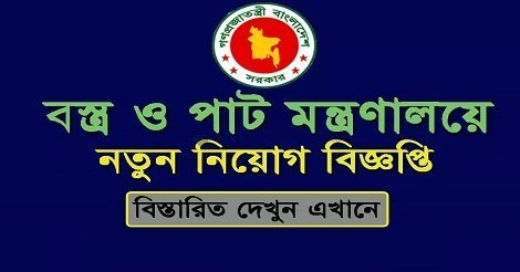dgjute Job Circular & Apply Process 2018 – www.dgjute.gov.bd