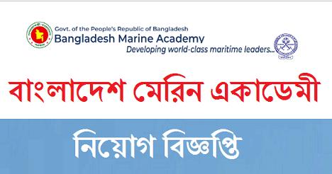 www.macademy.gov.bd job circular 2019