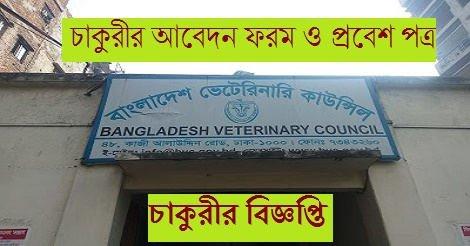 Bangladesh Veterinary Council BVC Job Circular