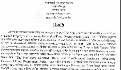 DGFood Exam Notice 2019