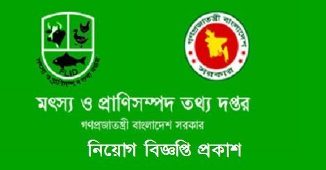 FLID Job Circular Apply Procedure 2018 – www.flid.gov.bd