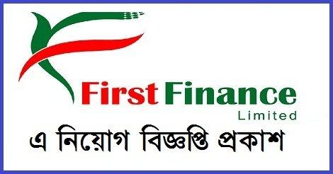 First Finance ltd Jobs Circular  In 2018 – www.first-finance.com.bd