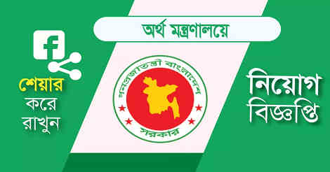 Ministry of Finance MOF Job Circular 2018 – www.mof.gov.bd